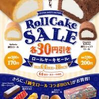 rollcake2017