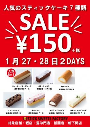 150円セールPOP